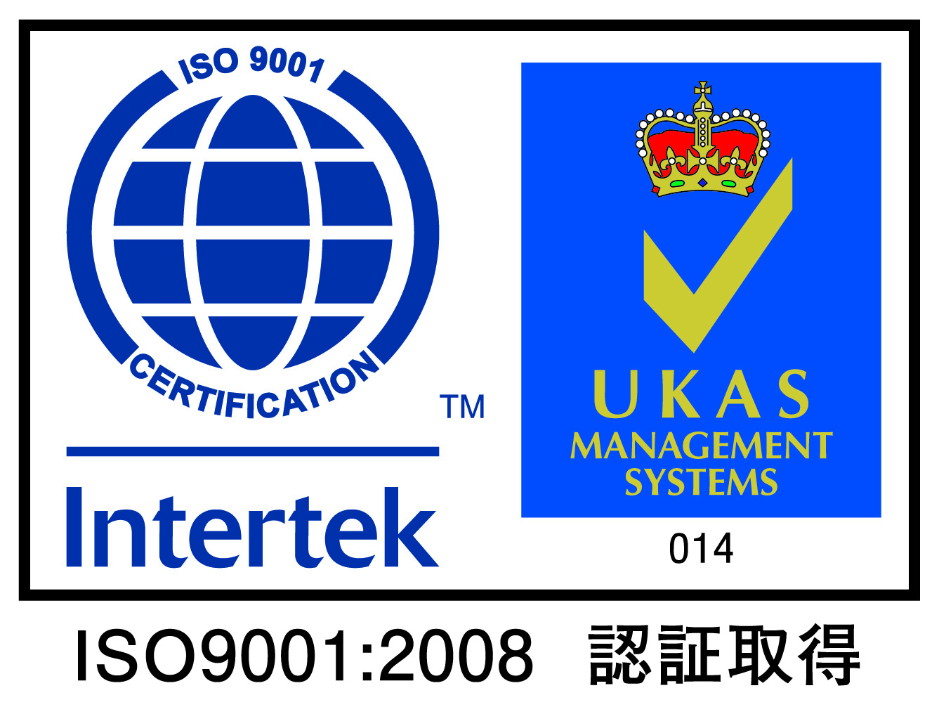 ISO認証取得 ISO9001 UKAS